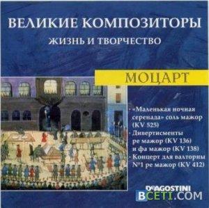 DeAgostini CD 01 Моцарт