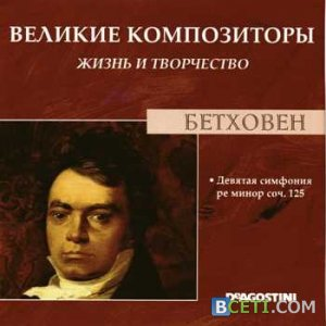 "DeAgostini CD 37 Бетховен  Соната Для Скрипки И Фортепиано Соч. 24 ""Весенняя"""