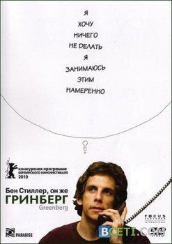 Гринберг / Greenberg (2010) DVDRip