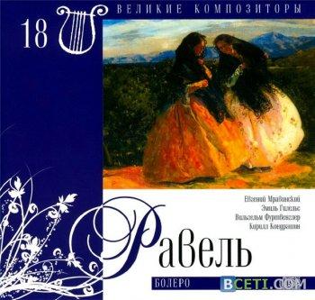 DeAgostini CD 28 Равель