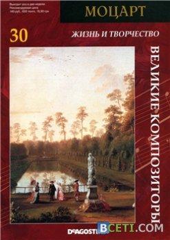 DeAgostini CD 30 Моцарт  Соната Для Фортепиано Ля Мажор KV 331