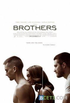 Братья / Brothers (2009) HDRip LR