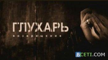 Глухарь (Сезон 3) IPTVRip