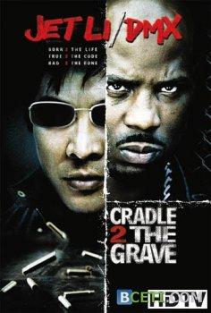 От колыбели до могилы / Cradle 2 the Grave (2003) HDTVRip 720p