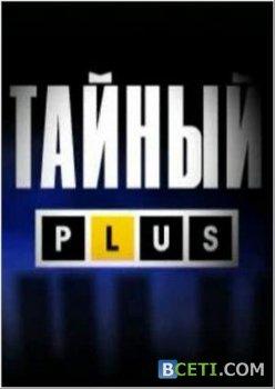 Тайный plus - Геология ( 2007 ) TVRip