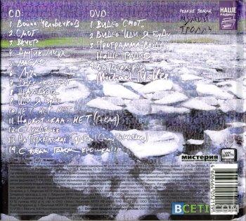 Мумий Тролль - Редкие земли (2010)