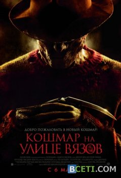 Кошмар на улице Вязов / A Nightmare on Elm Street (2010) BDRip 720p