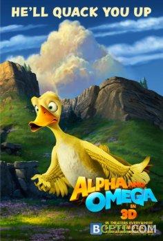 Альфа и Омега: Клыкастая братва / Alpha and Omega (2010) DVDRip