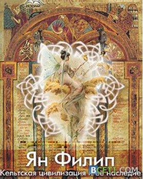 Ян Филип - Кельтская цивилизация и её наследие [Иван Луговой, 2008, 192 kbps]
