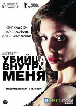 Убийца внутри меня / The Killer Inside Me (2010) HDRip LR
