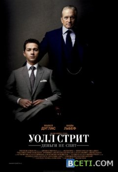 Уолл Стрит: Деньги не спят / Wall Street: Money Never Sleeps (2010) TeleSynch
