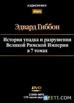 Эдвард Гиббон. История упадка и разрушения Великой Римской империи в 7 томмах