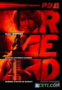 РЭД / Red (2010) DVDScreener