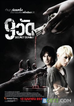 9 храмов / Kao Wat / 9 temples / Secret Sunday (2010) DVDRip