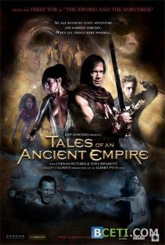Сказки о древней империи / Tales of an Ancient Empire (2010) DVDRip