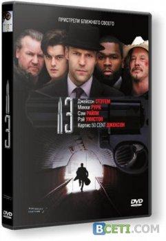 13 (2010) DVDRip