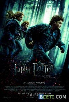 Гарри Поттер и Дары смерти: Часть 1 / Harry Potter and the Deathly Hallows: Part 1 (2010) TS