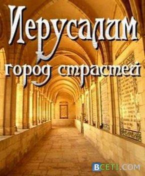 Иерусалим - город страстей / Jerusalem - City of Passions (2010) HDTVRip 720p