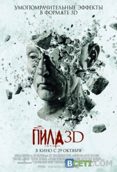 Пила 3D / Пила 7 / Saw 3D (2010) CamRip
