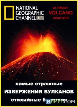 Самые страшные стихийные бедствия: Извержения вулканов / National Geographic. Ultimate Disaster: Volcano (2006)