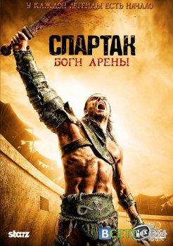 Спартак: Боги Арены + качество