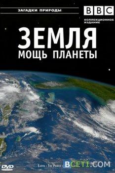 Земля: Мощь планеты / Earth: The Power of the Planet