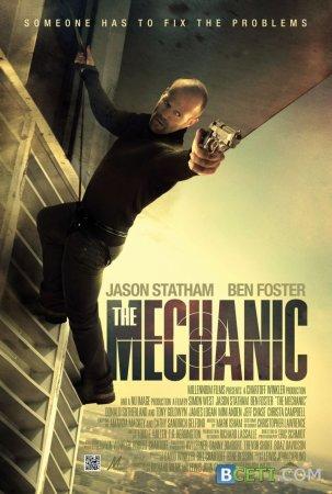 Механик / The Mechanic 2010