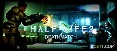 Сервера Half Life 2 Deathmatch