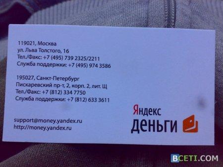 Яндекс Обман