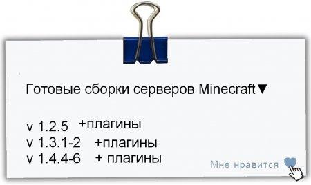 Готовые Сборки Серверов Minecraft