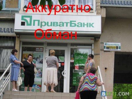 Приват Банк Обман
